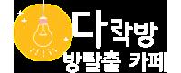 다락방 방탈출카폐 청주직영점